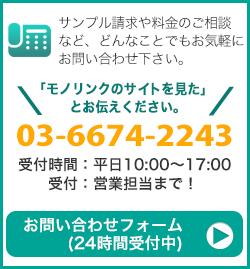 03-6674-2243