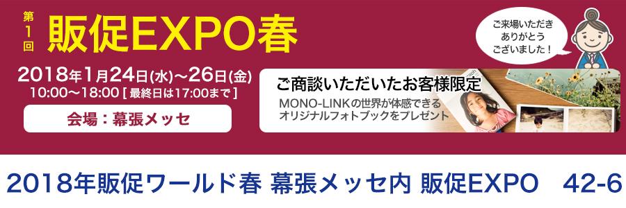 プレミアムノベルティ【MONO-LINK】2018年 販促EXPO春出展決定!