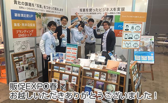 販促EXPO春はじまりました!